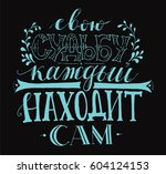 cyrillik lettering. hand drawn... | Shutterstock .eps vector #604124153