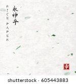 handmade rice paper texture... | Shutterstock .eps vector #605443883