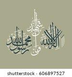 vector of arabic calligraphy... | Shutterstock .eps vector #606897527