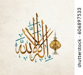 vector of arabic calligraphy... | Shutterstock .eps vector #606897533