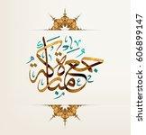 vector of ''jumah mubarakah''   ... | Shutterstock .eps vector #606899147