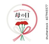mother's day greeting card.   ... | Shutterstock .eps vector #607945577