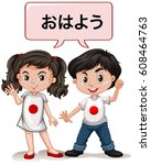 japanese boy and girl saying... | Shutterstock .eps vector #608464763