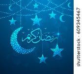 ramadan kareem arabic... | Shutterstock .eps vector #609345467