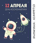 vector cosmonautics day poster | Shutterstock .eps vector #614499713
