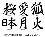 japanese kanji calligraphic...