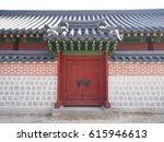 traditional korean style door ... | Shutterstock . vector #615946613
