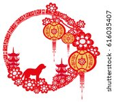 chinese zodiac the year of dog  ... | Shutterstock . vector #616035407