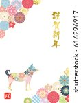 japanese new year's card.  it's ... | Shutterstock .eps vector #616296917