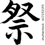 japanese calligraphy. meaning   ...   Shutterstock .eps vector #617152193