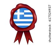 greece wax seal | Shutterstock .eps vector #617524937