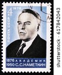 Small photo of MOSCOW, RUSSIA - APRIL 2, 2017: A post stamp printed in USSR shows portrait of academician S. Nametkin - Russian chemist, circa 1976