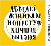 vector cyrillic alphabet.... | Shutterstock .eps vector #618399143