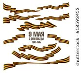 st george ribbons set. may 9... | Shutterstock .eps vector #618593453