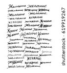 calligraphy wish set on russian ... | Shutterstock .eps vector #619919267