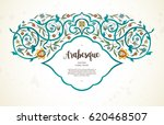 vector vintage decor  ornate... | Shutterstock .eps vector #620468507