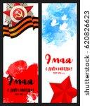 vertical web  print banner. 9... | Shutterstock .eps vector #620826623