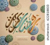 ramadan slogan design with... | Shutterstock .eps vector #622818833