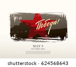 may 9 victory day. translation... | Shutterstock .eps vector #624568643
