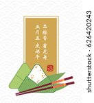 symbol of rice dumpling and... | Shutterstock .eps vector #626420243