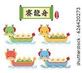 set of cute cartoon dragon boat ... | Shutterstock .eps vector #626420273