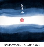 abstract blue ink wash painting ... | Shutterstock .eps vector #626847563