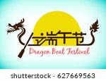 chinese dragon boat festival... | Shutterstock .eps vector #627669563