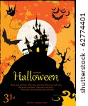 halloween card | Shutterstock . vector #62774401