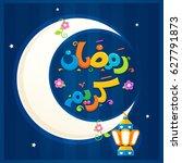 arabic text   generous ramadan  ... | Shutterstock .eps vector #627791873