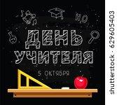 the inscription in russian  ... | Shutterstock .eps vector #629605403