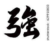chinese calligraphy ... | Shutterstock .eps vector #629910833