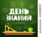 inscription in russian  ... | Shutterstock .eps vector #630588947