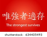 chinese characters   the...