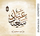 arabic islamic calligraphy of... | Shutterstock .eps vector #634698953