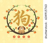 2018 chinese new year greeting... | Shutterstock .eps vector #634915763