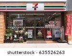 tokyo  japan   circa march ... | Shutterstock . vector #635526263