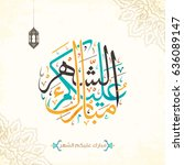 vector of arabic greetings word ... | Shutterstock .eps vector #636089147