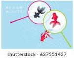 goldfish scooping  japanese... | Shutterstock .eps vector #637551427