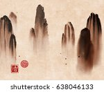 mountains in fog hand drawn... | Shutterstock .eps vector #638046133