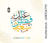 Arabic Islamic calligraphy of text Happy Eid, you can use it for islamic occasions like Eid Ul Fitr 1