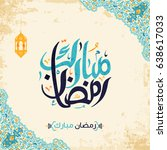 ramadan mubarak greeting vector ...   Shutterstock .eps vector #638617033