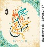 arabic calligraphy vectors of... | Shutterstock .eps vector #639062467