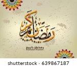 illustration of ramadan kareem... | Shutterstock .eps vector #639867187