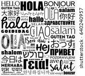 hello word cloud in different... | Shutterstock .eps vector #640240957