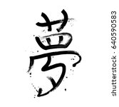 black hand drawn calligraphy... | Shutterstock .eps vector #640590583