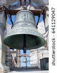 Bronze Bell. Leaning Tower Of...