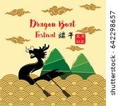 east asia dragon boat festival  ... | Shutterstock .eps vector #642298657
