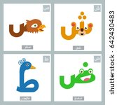 arabic alphabet colorful animal ... | Shutterstock .eps vector #642430483