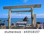 Stock photo a sacred torii gate at the entrance to a shinto shrine frames the married couple rocks meotoiwa 643518157