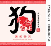 2018 chinese new year paper... | Shutterstock .eps vector #644075623